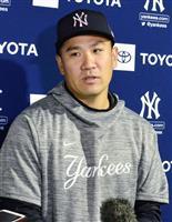野村さんの訃報に「本当に驚いた」 ヤンキース田中の一問一答