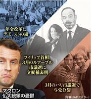 【三井美奈の国際情報ファイル】崩れ始めたマクロン新党 大統領再選のシナリオに不安