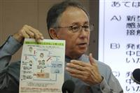沖縄でも新型肺炎疑い 玉城知事発表、14日夕に検査結果