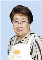 料理研究家の城戸崎愛さんが死去