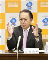 横須賀市予算案1578億円 社会福祉・教育に重点