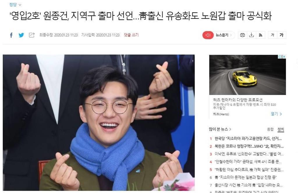 1月23日、与党「共に民主党」のウォン・ジョンゴン氏擁立を報じる韓国メディア(アジア経済紙のホームページから)