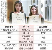 渋野日向子も認めた実力 兵庫・滝川二高卒の女子ゴルフ「プラチナ世代」
