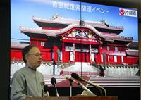 3月7、8日に焼失前の首里城投影 観光客呼び込み