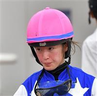藤田菜七子騎手が負傷 小倉第5Rで落馬