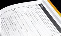 入学共通テスト、問題作成委員らが例題集を出版 「疑念持たれる」と指摘受け複数辞任