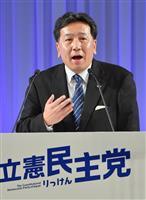 立民・枝野代表「私が首相なら消費増税はない」
