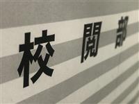 【日本語メモ】「逃走」と「逃亡」