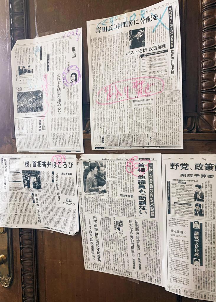 立憲民主党などの衆院会派の控室ドアに張り出された東京都内発行朝刊の政治記事=4日、国会