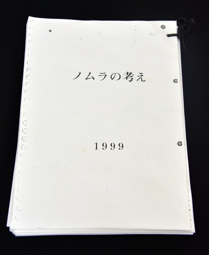 野村監督が1999年キャンプで配布した「ノムラの考え」のコピー