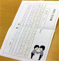 千葉女児虐待死、心愛さん「自分への手紙」 祖母が公開