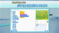 ポケモンでプログラミング教育を 文科省「みらプロ」発表