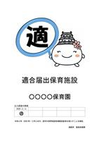 「認可外」やめ「届出」に 姫路市が保育施設の新呼称