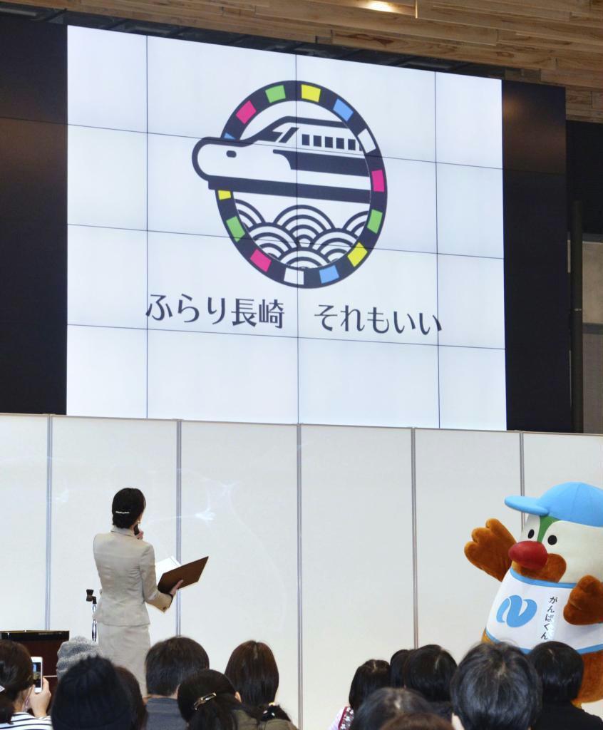 長崎新幹線開業へPR キャッチコピーとロゴ発表