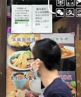 新型肺炎 「中国人お断り」の飲食店が香港で登場 差別との批判も