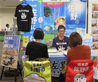栃木・佐野市へ若者の移住・定住、4年で400人超の成果