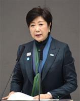 東京都本庁で「テレワーク」推進 新型肺炎の拡大防止