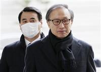 李明博・韓国元大統領に懲役17年 収賄など控訴審判決