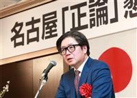 名古屋「正論」懇話会 「トランプの本質を見誤るな」江崎道朗氏が講演