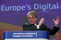 「欧州データ空間」構築へ EU新戦略、米中に対抗