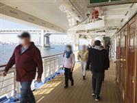 重症化の不安現実に…乗客「隔離以外なかったのか」 クルーズ船死者
