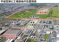 平城京の「中枢」へ 発掘調査にかかる期待