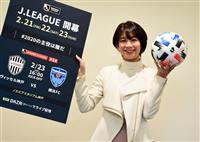 連覇挑む横浜M、対抗はFC東京・川崎 21日開幕のJ1展望