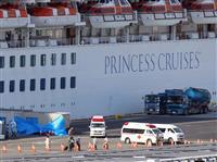 クルーズ船、乗客下船へ 3日目 450人対象
