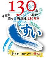 新型肺炎で「日本で一番古い町」千葉県酒々井町の130周年式典が中止に