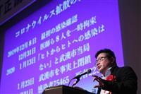 「習氏の国賓来日阻止を」 矢板・本紙外信部次長が講演 神戸「正論」懇話会