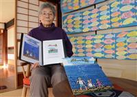 竹島絵本を世界へ 英語版の出版にクラウドファンディング