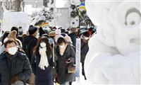 東京都の50代女性感染確認 札幌で雪まつり観光