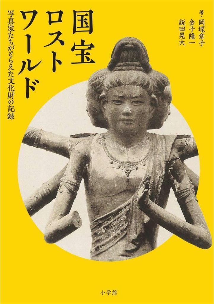 【書評】『国宝ロストワールド 写真家たちがとらえた文化財の記録』