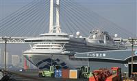 香港の下船者1人も感染 感染者は74人に