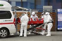 【新型肺炎】韓国で死者4人に 感染者は556人に増加