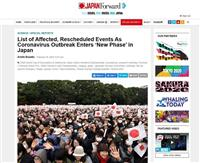【JAPAN Forward 日本を発信】未知の感染症と闘う