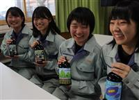 佐久平総合技術高と地元酒蔵が芋焼酎づくり 高校生が原料とラベル担当 フルーティーな味わ…