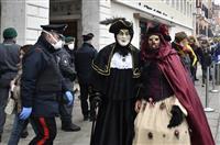伊で感染拡大 ベネチア「仮面舞踏会」前倒し終了、スカラ座も