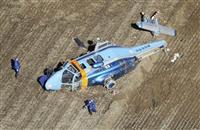 主回転翼が機体接触、部品破断 福島のヘリ不時着