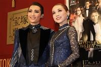 宝塚雪組 東京公演始まる 望海「男役を生き切る」
