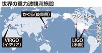 米欧に遅れた重力波観測…日本は存在感示せるか かぐら稼働