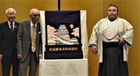 貴景勝に姫路城の化粧まわし
