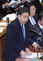 立民・枝野氏と森法相、予算委で東北大同級生対決 質疑は平行線
