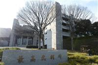 大阪・寝屋川中1男女殺害の控訴取り下げ 検察側の特別抗告を棄却 最高裁