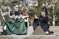 皇居で大嘗宮の地鎮祭