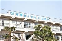 127年の歴史に幕 茨城県土浦市立上大津西小、「閉校式」が短縮