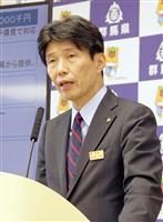 山本一太群馬県知事が4月訪米へ 「グローバル・エコノミック・サミット」に出席
