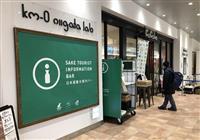 AIは地酒の味が分かるか? 新潟駅で観光活用の実証実験