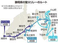 【聖火リレー わが街をゆく】静岡 前回の走者にも特別な思い