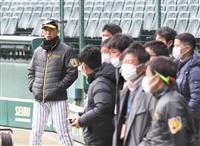 阪神の矢野監督、「無観客試合はファンのありがたさ感じられる」